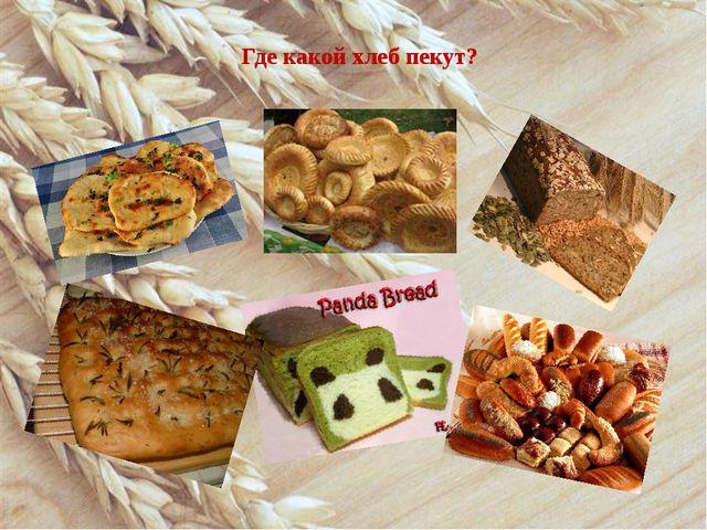 Где какой хлеб пекут?