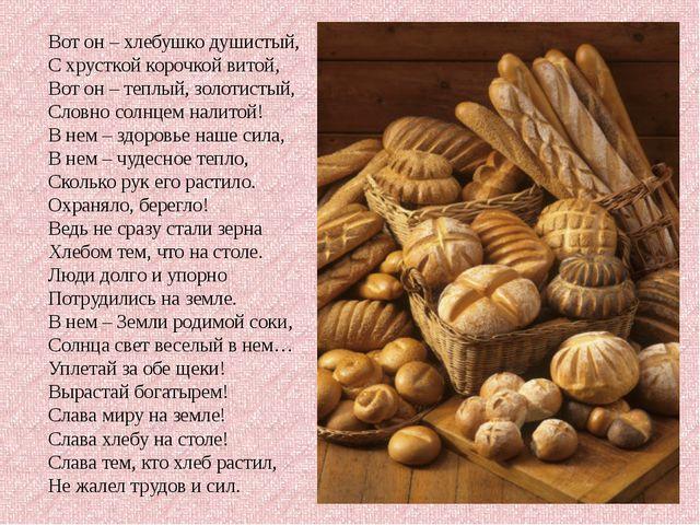 Вот он – хлебушко душистый, С хрусткой корочкой витой, Вот он – теплый, золот...