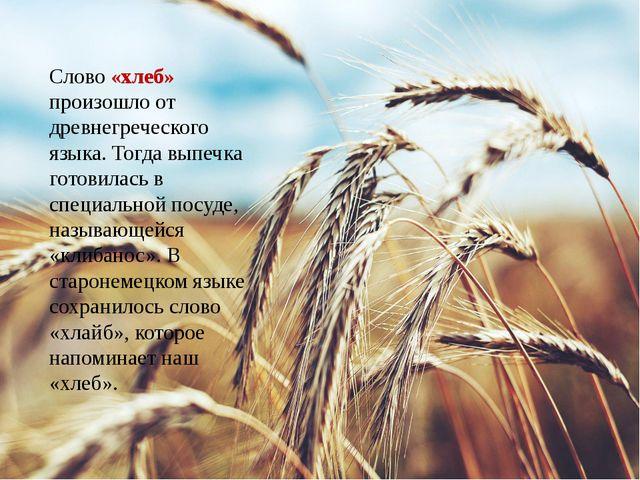 Слово «хлеб» произошло от древнегреческого языка. Тогда выпечка готовилась в...
