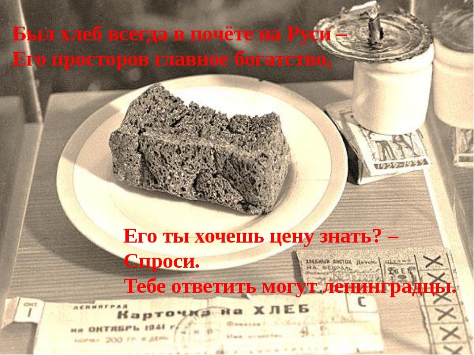 Был хлеб всегда в почёте на Руси – Его просторов главное богатство, Его ты хо...