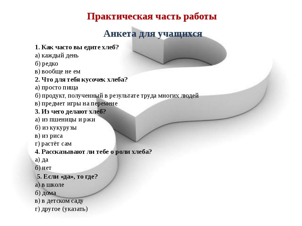 Практическая часть работы Анкета для учащихся 1. Как часто вы едите хлеб? а)...
