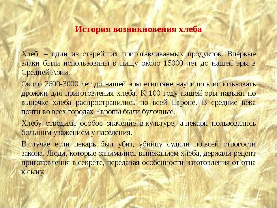 История возникновения хлеба Хлеб – один из старейших приготавливаемых продук...