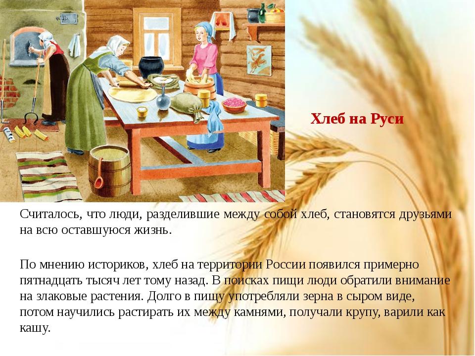 Хлеб наРуси Считалось, что люди, разделившие между собой хлеб, становятся др...