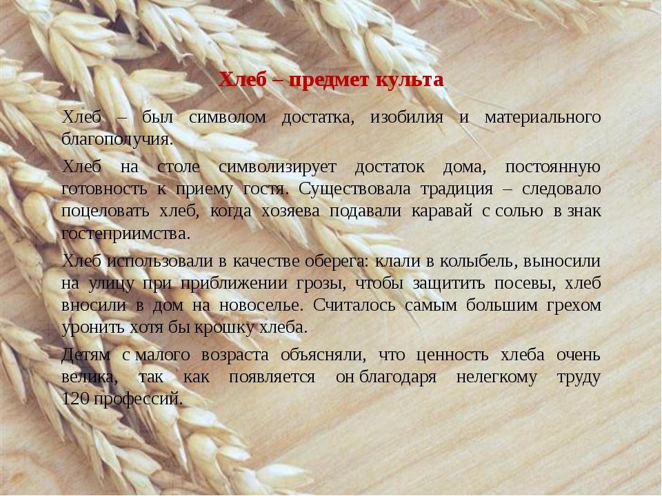 Хлеб – предмет культа Хлеб – был символом достатка, изобилия и материального...