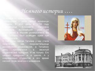 Немного истории …. 25 января по православному календарю – день святой мучениц