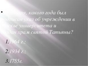 25 января, какого года был подписан указ об учреждении в Москве университета