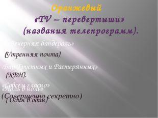 Оранжевый «ТV – перевертыши» (названия телепрограмм). «Вечерняя бандероль» «Б
