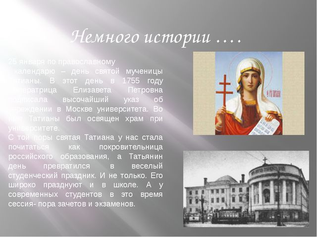 Немного истории …. 25 января по православному календарю – день святой мучениц...
