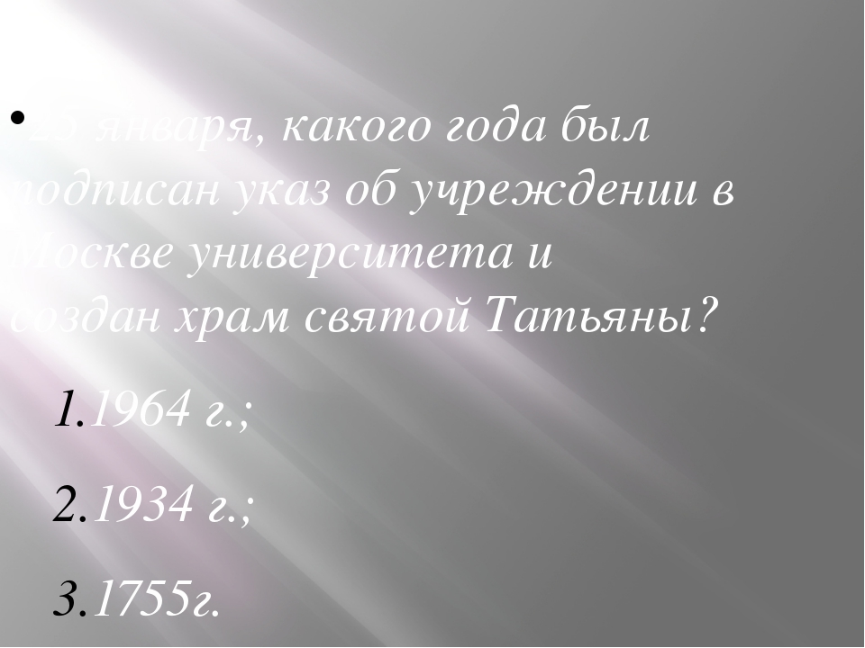 25 января, какого года был подписан указ об учреждении в Москве университета...