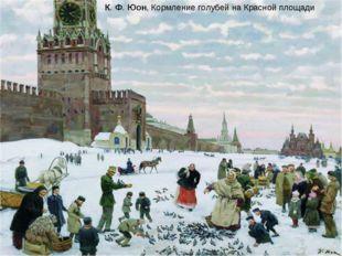 К. Ф. Юон, Кормление голубей на Красной площади