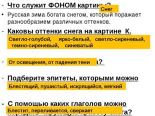 Что служит ФОНОМ картины? Русская зима богата снегом, который поражает разноо