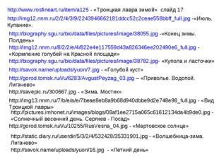 http://www.rosfineart.ru/item/a125 - «Троицкая лавра зимой» слайд 17 http://i