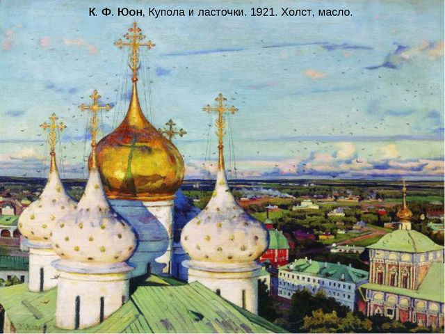К. Ф. Юон, Купола и ласточки. 1921. Холст, масло.