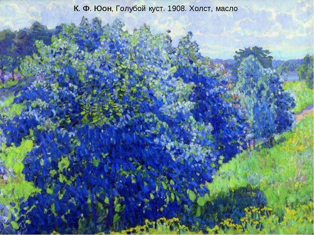 К. Ф. Юон, Голубой куст. 1908. Холст, масло