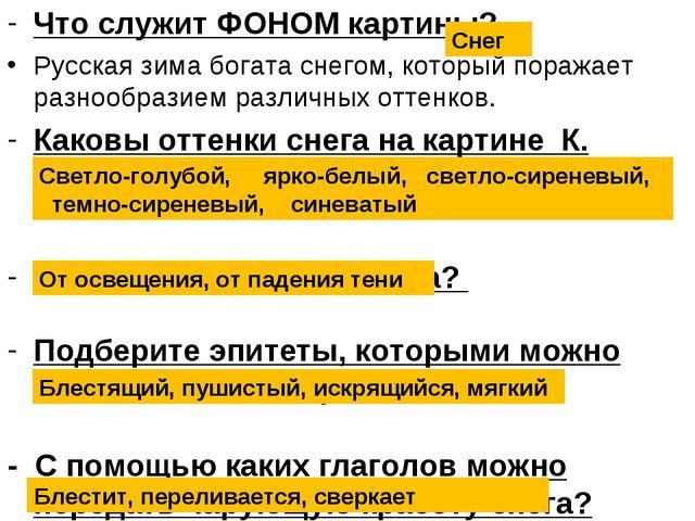 Что служит ФОНОМ картины? Русская зима богата снегом, который поражает разноо...