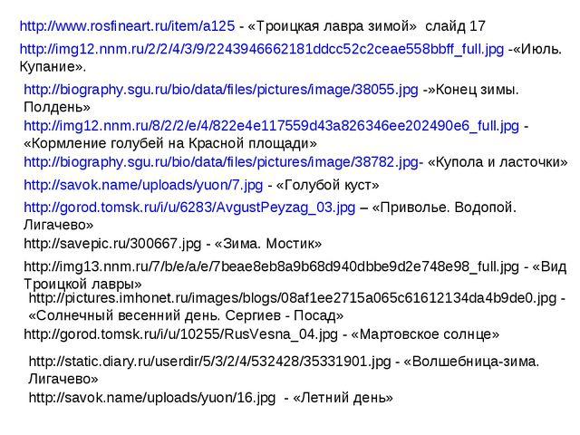 http://www.rosfineart.ru/item/a125 - «Троицкая лавра зимой» слайд 17 http://i...