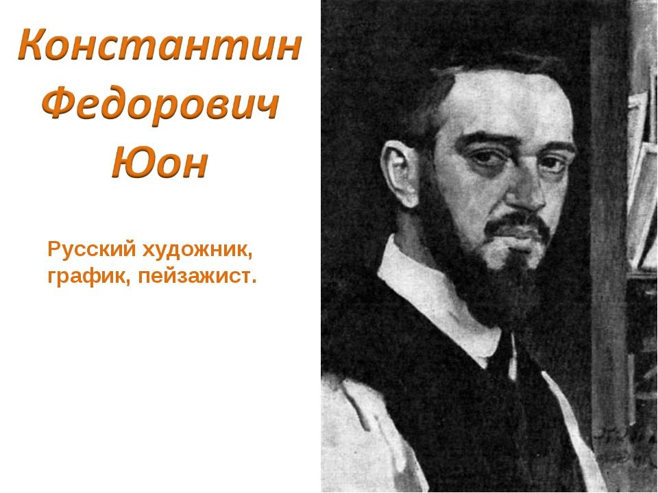Русский художник, график, пейзажист.