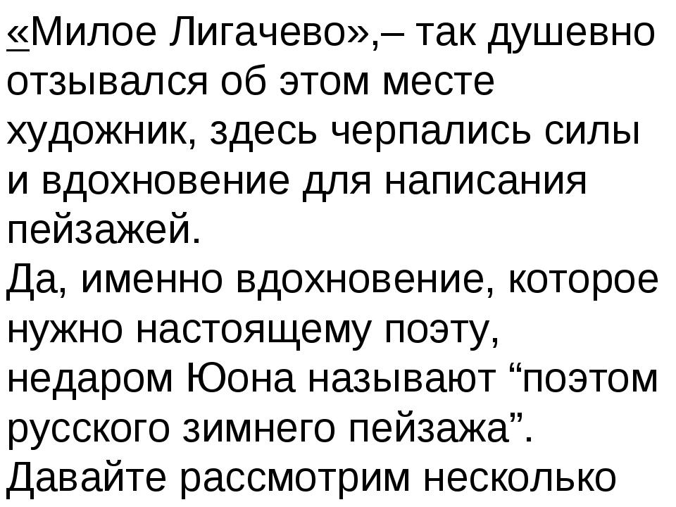 «Милое Лигачево»,– так душевно отзывался об этом месте художник, здесь черпал...