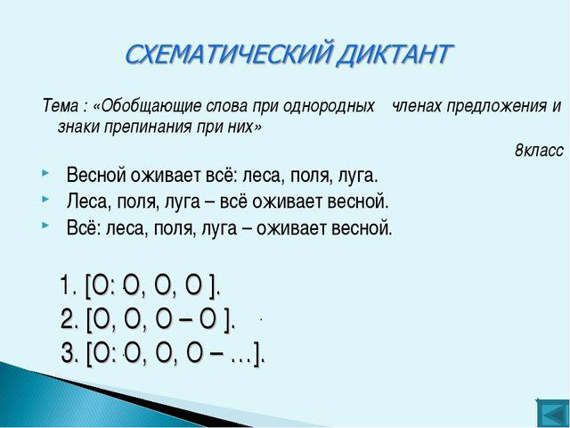Тема : «Обобщающие слова при однородных членах предложения и знаки препинания...
