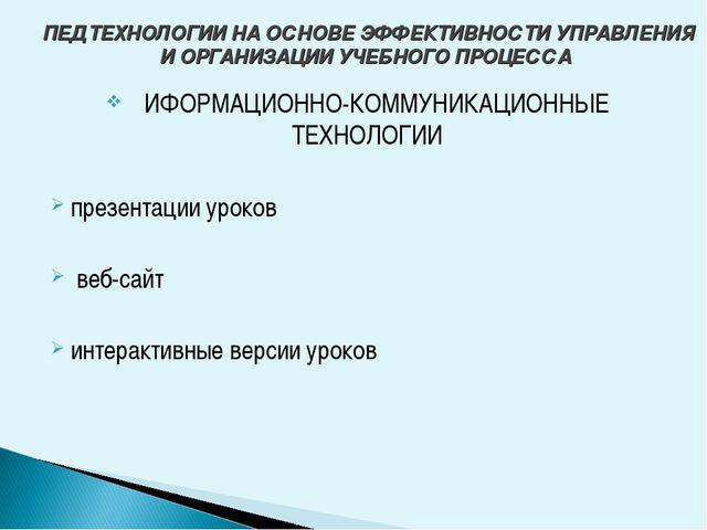 ИФОРМАЦИОННО-КОММУНИКАЦИОННЫЕ ТЕХНОЛОГИИ презентации уроков веб-сайт интерак...