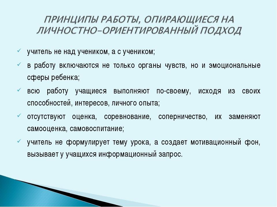 учитель не над учеником, а с учеником; в работу включаются не только органы ч...