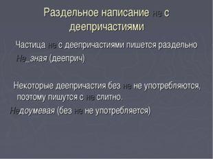 Раздельное написание не с деепричастиями Частица не с деепричастиями пишется