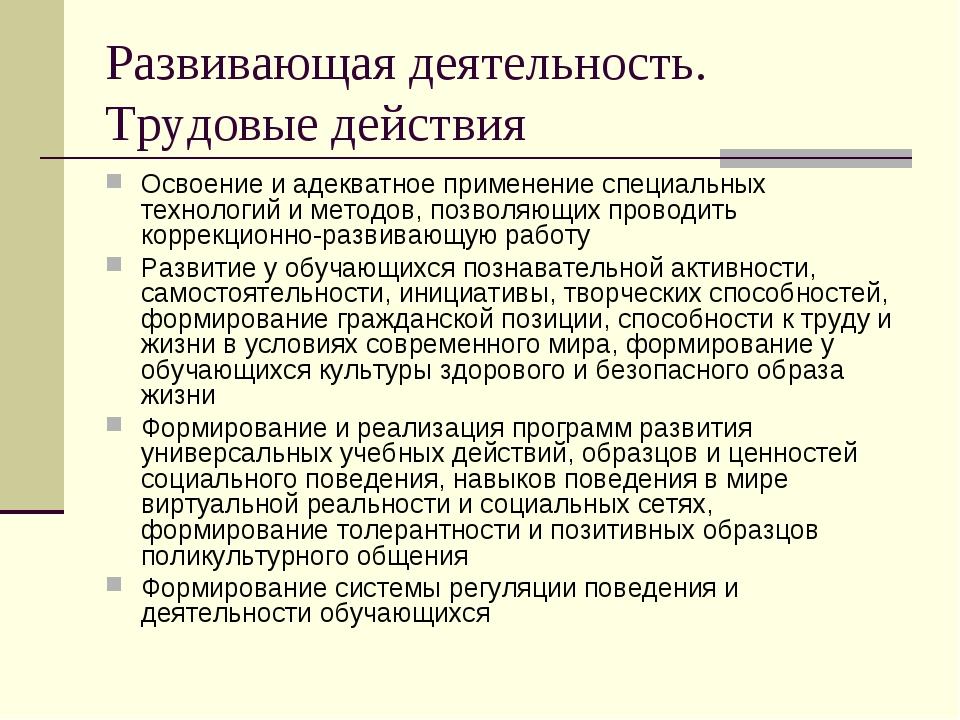 Развивающая деятельность. Трудовые действия Освоение и адекватное применение...
