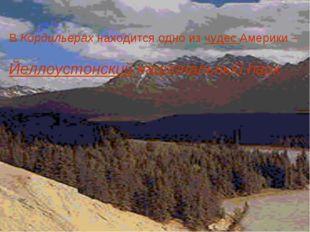 В Кордильерах находится одно из чудес Америки – Йеллоустонский национальный