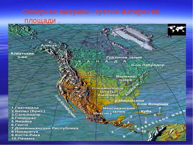 Северная Америка –третий материк по площади .