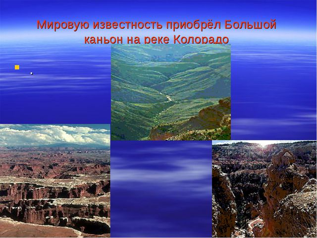 Мировую известность приобрёл Большой каньон на реке Колорадо .