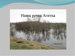 Наша речка Агитка