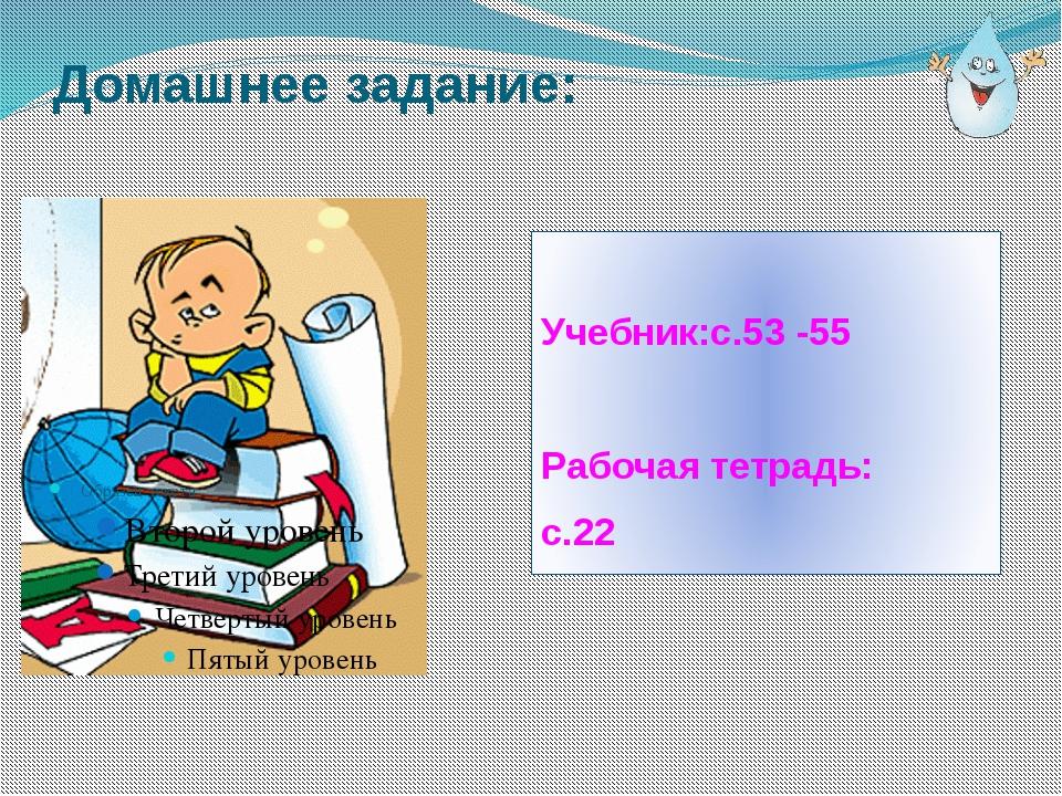 Домашнее задание: Учебник:с.53 -55 Рабочая тетрадь: с.22