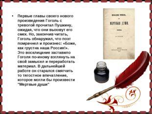 Первые главы своего нового произведения Гоголь с тревогой прочитал Пушкину, о