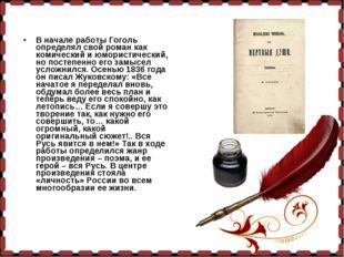 В начале работы Гоголь определял свой роман как комический и юмористический,