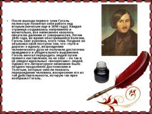 После выхода первого тома Гоголь полностью посвятил себя работе над вторым (
