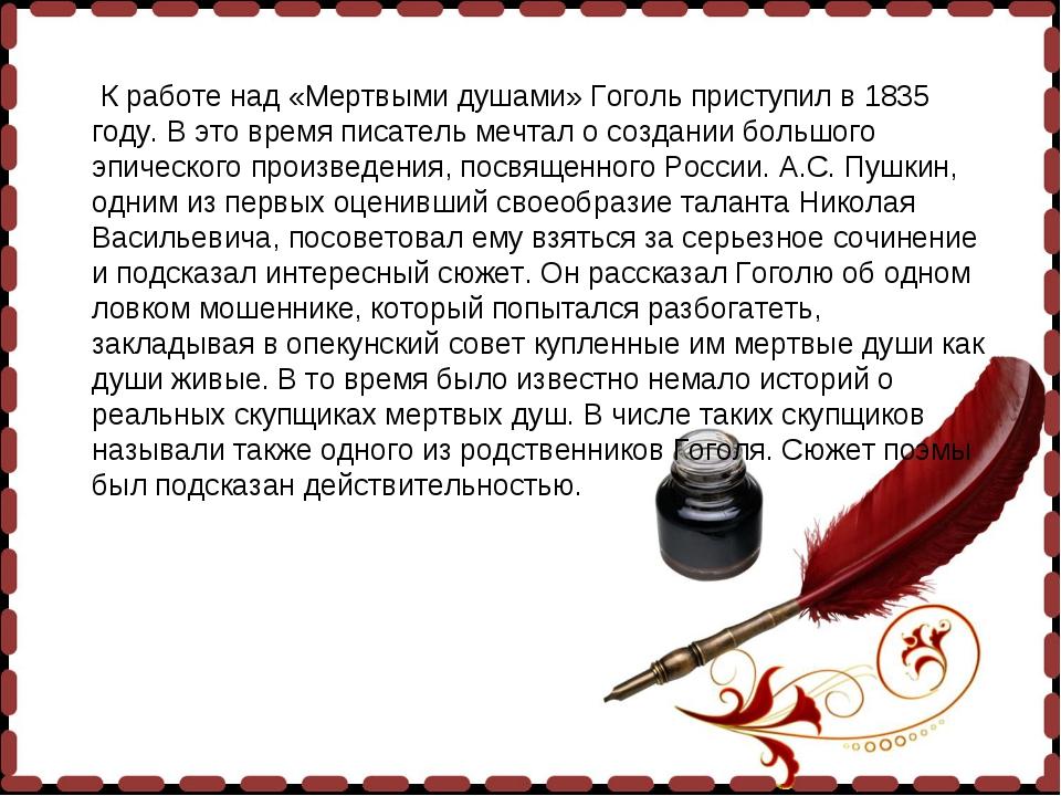 К работе над «Мертвыми душами» Гоголь приступил в 1835 году. В это время пис...