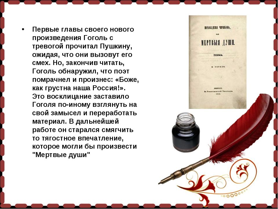 Первые главы своего нового произведения Гоголь с тревогой прочитал Пушкину, о...