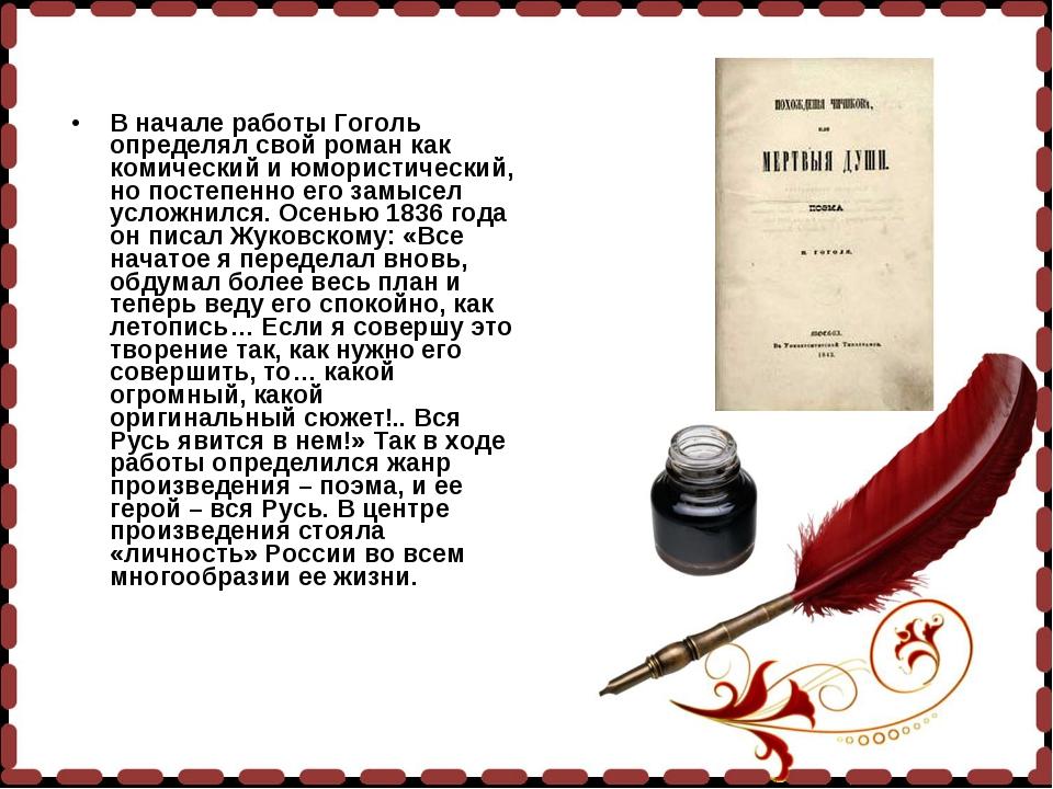 В начале работы Гоголь определял свой роман как комический и юмористический,...