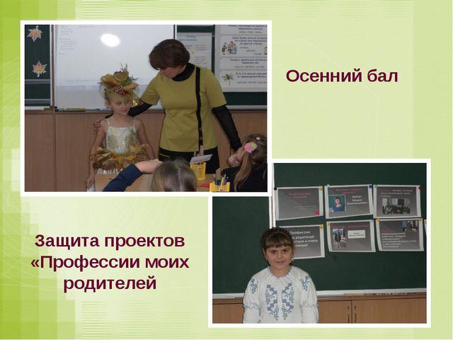 Осенний бал Защита проектов «Профессии моих родителей
