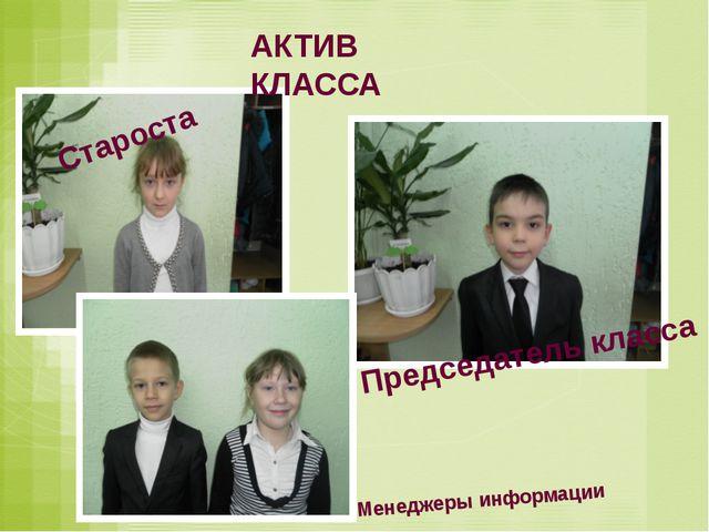 АКТИВ КЛАССА Староста Председатель класса Менеджеры информации