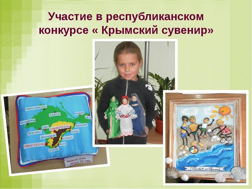 Участие в республиканском конкурсе « Крымский сувенир»