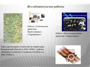 Исследовательские работы Карта дислокации госпиталей на территории Кемеровско