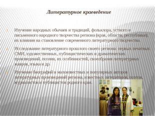 Литературное краеведение Изучение народных обычаев и традиций, фольклора, уст