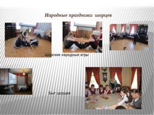 Народные праздники шорцев Шорские народные игры Быт шорцев