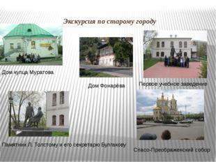 Экскурсия по старому городу Дом купца Муратова Дом Фонарёва Первое учебное за