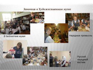 Занятия в Художественном музее В библиотеке музея Народные промыслы Русский н
