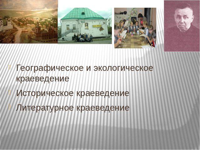 Географическое и экологическое краеведение Историческое краеведение Литерату...