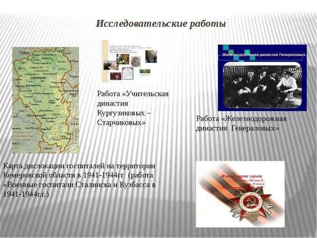 Исследовательские работы Карта дислокации госпиталей на территории Кемеровско...