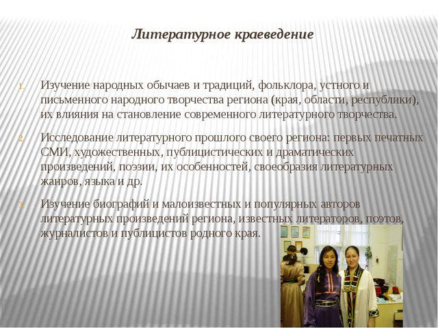 Литературное краеведение Изучение народных обычаев и традиций, фольклора, уст...