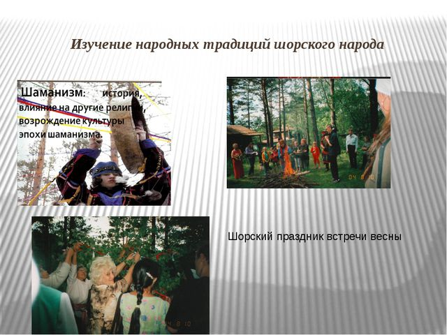Изучение народных традиций шорского народа Шорский праздник встречи весны